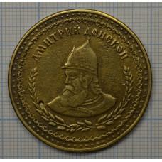 Настольная медаль - Дмитрий Донской, Куликово поле