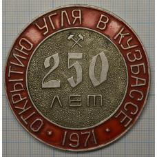 Настольная медаль - 250 лет открытию угля в Кузбассе 1971 год