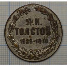 Жетон памятный Лев Толстой!!! 1828-1910.