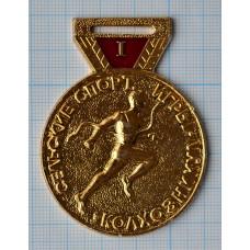Медаль 5 Сельские спортивные игры, Колхознику, 1 Место