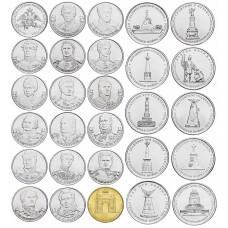 Набор монет «Полководцы и герои Отечественной войны 1812 года»  (28 памятных монет)