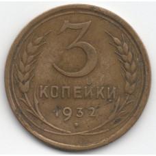 3 копейки 1932 СССР, из оборота