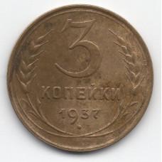 3 копейки 1937 СССР, из оборота