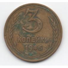 3 копейки 1946 СССР, из оборота