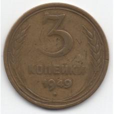 3 копейки 1949 СССР, из оборота