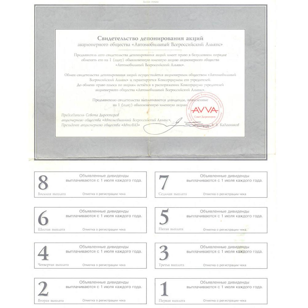 ОДНА АКЦИЯ обыкновенная именная свидетельство депонирования акции 1993