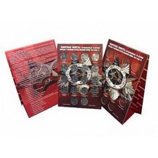 Стойка для памятных 5-рублевых монет посвященных 70-летию Победы в ВОв 1941-1945 гг.
