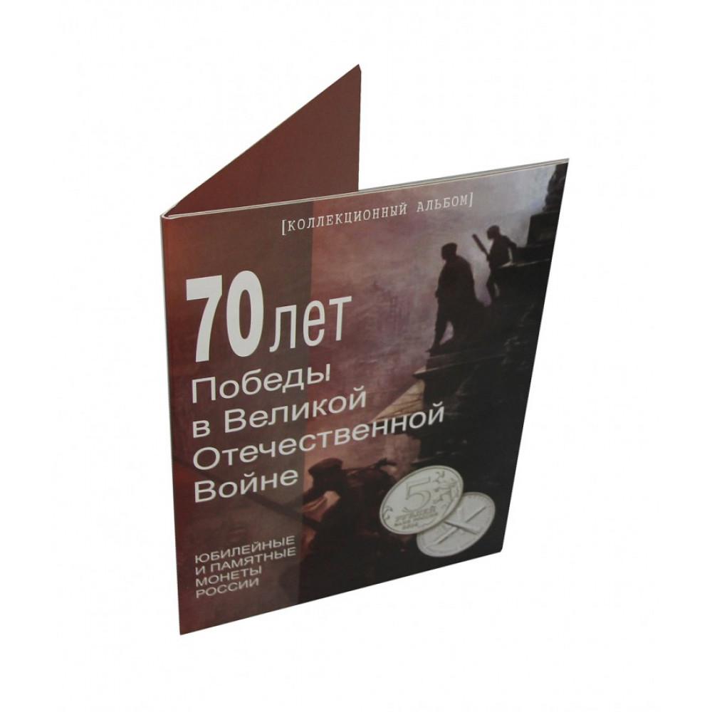 """Планшет под монеты """"70- лет победы в ВОВ 1941-1945 годов"""""""
