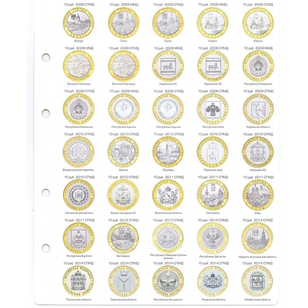 Разделительный цветной лист для юбилейных монет РФ - №3