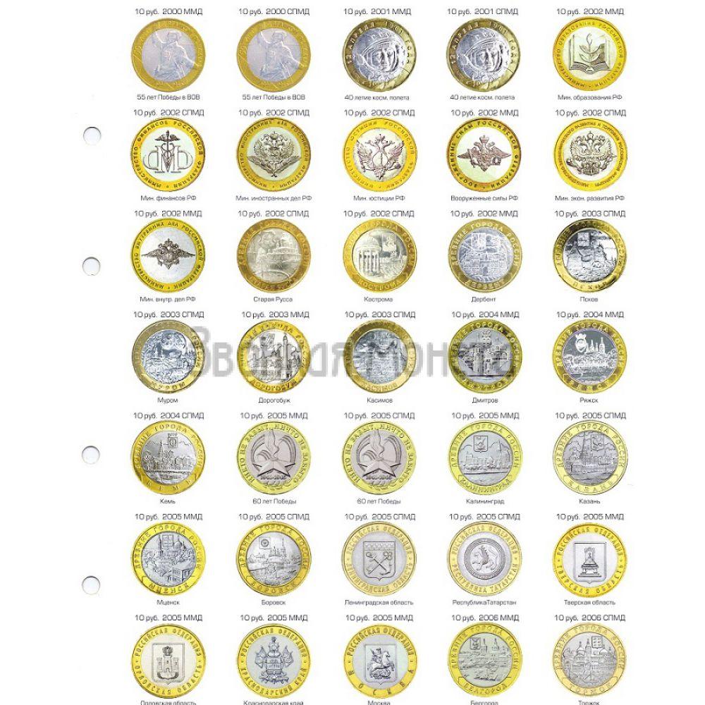 Разделительный цветной лист для юбилейных монет РФ - №1