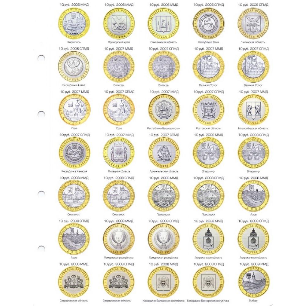 Разделительный цветной лист для юбилейных монет РФ - №2