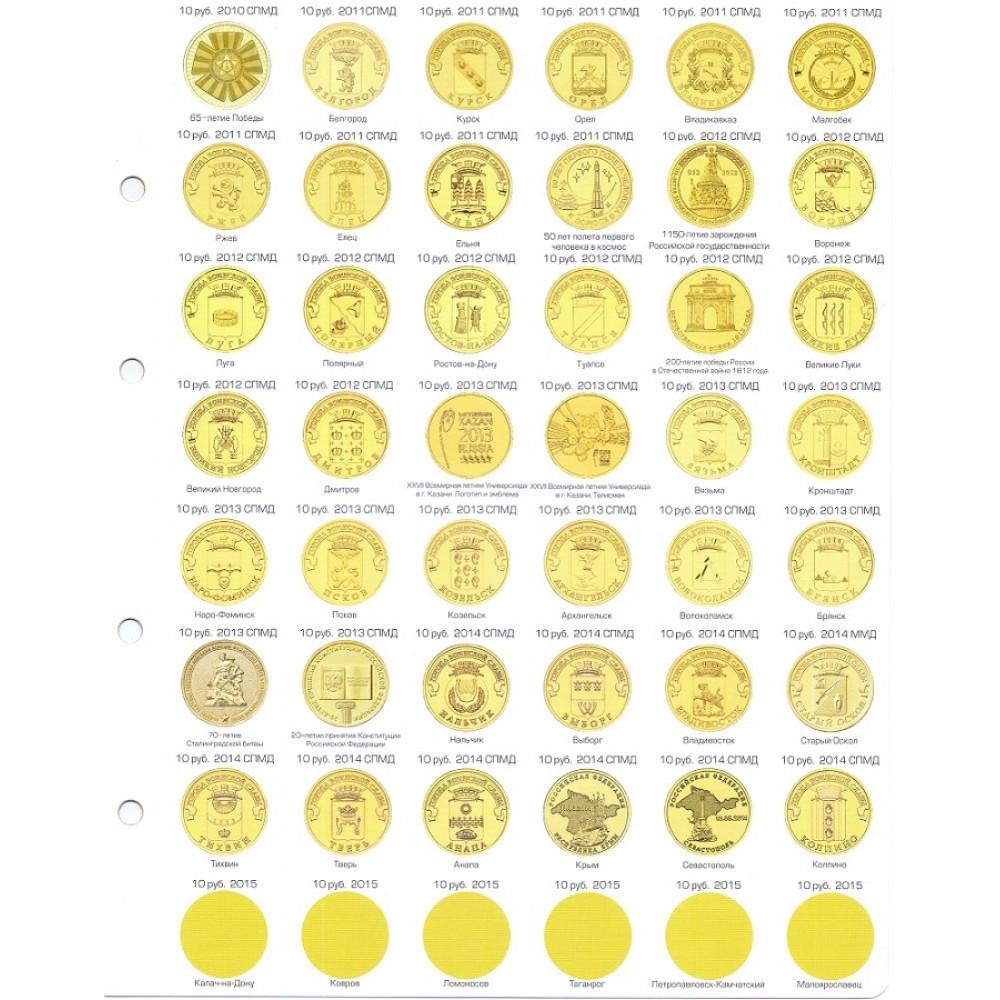 Разделительный цветной лист для юбилейных монет РФ - №4