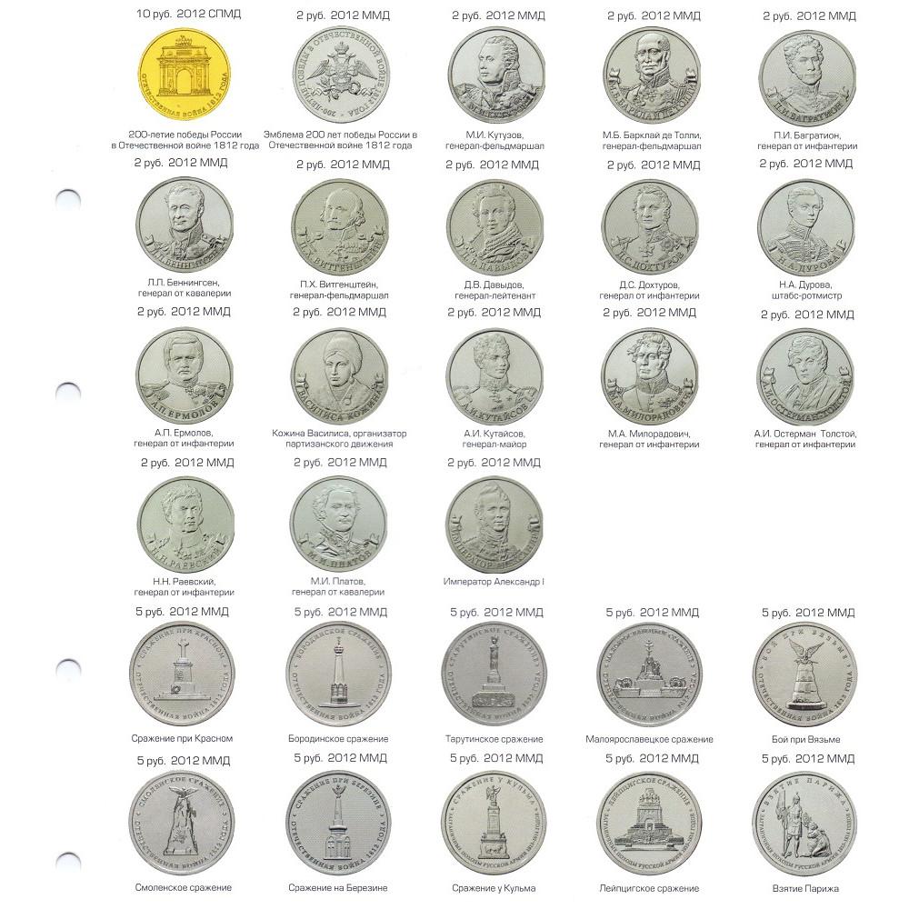 Разделительный цветной лист для юбилейных монет РФ - №5