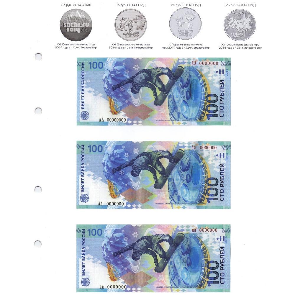 Разделительный цветной лист для юбилейных монет РФ - №7