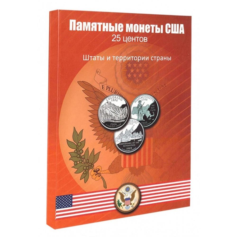 Памятные монеты США 25 центов. Набор штаты и территория страны полное собрание  в альбоме.