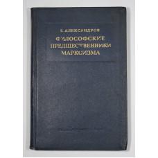 """Книга """"Философские предшественники марксизма"""". Автор Г.Александров"""