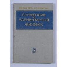 """Книга """"Справочник по элементарной физике"""" Н.И.Кошкин и М.Г.Ширкевич"""