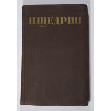 """Книга """"Н.Щедрин. Собрание сочинений. 11 том"""". 1951 год издания"""