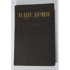 """Книга """"Н.Щедрин. Собрание сочинений. 6 том"""". 1951 год издания"""