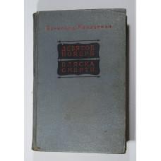 "Книга ""Девятое ноября. Пляски смерти"". Автор Бернгард Келлерман"
