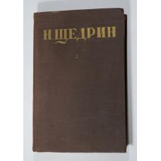 """Книга """"Н.Щедрин. Собрание сочинений. 2 том"""". 1951 год издания"""