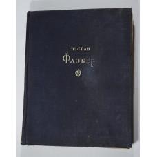 """Книга """"Гюстав Флобер. Избранные сочинения"""". 1947 год издания"""