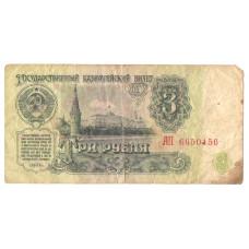 1961 год - Банкнота 3 рубля 1961 года