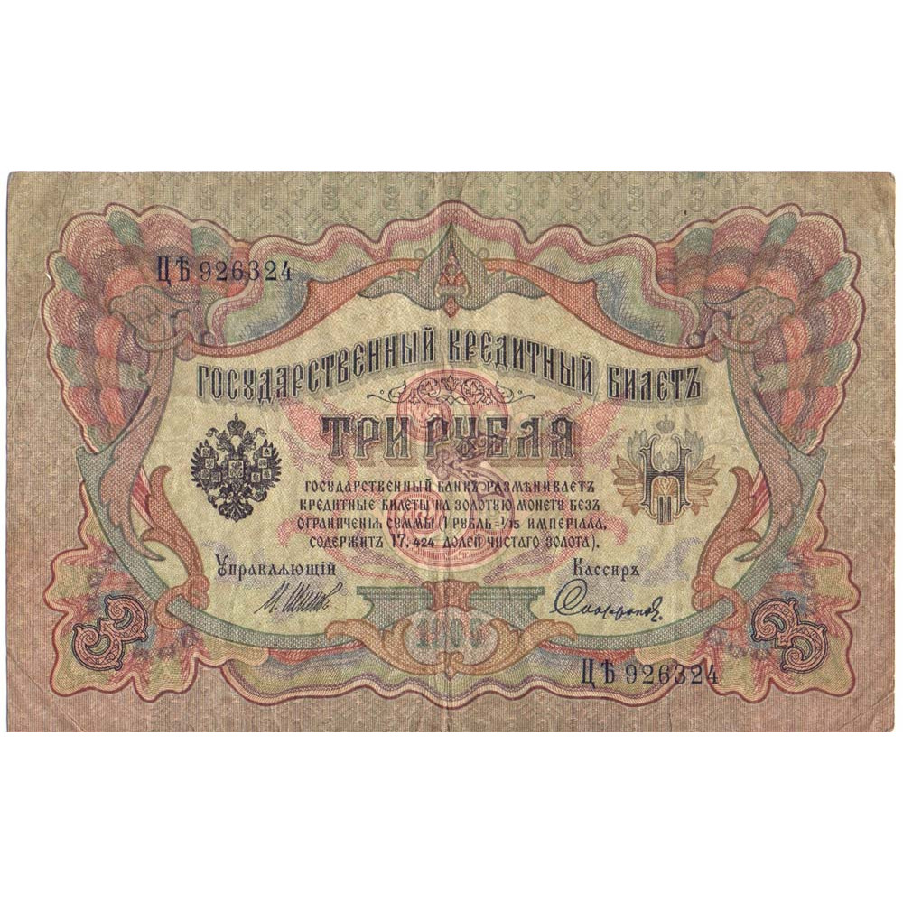 Государственный Кредитный Билет 3 рубля 1905