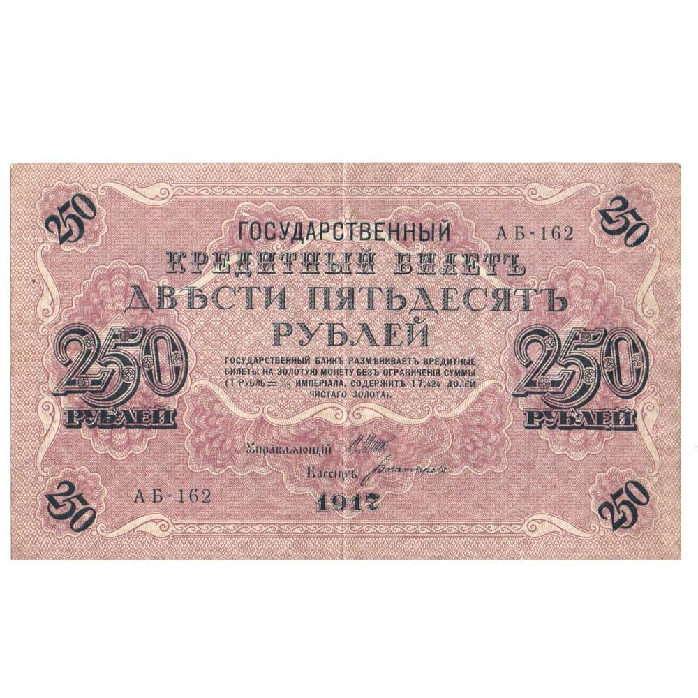 Государственный Кредитный Билет 250 рублей 1917, из оборота