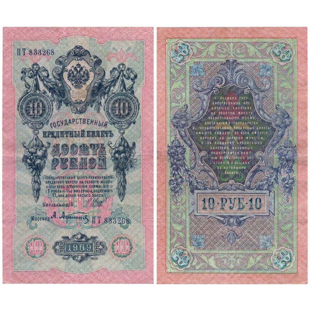 1909 год - Государственный Кредитный Билет 10 рублей 1909