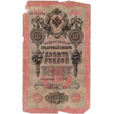 1909 год - Государственный Кредитный Билет 10 рублей 1909 год