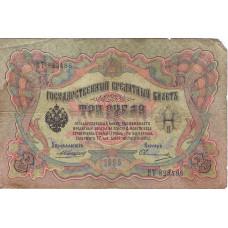Государственный Кредитный Билет 3 рубля 1905 Российская империя (управляющий А. В. Коншин)