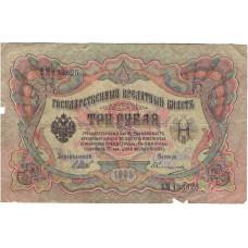 Государственный Кредитный Билет 3 рубля 1905 Российская империя (управляющий И. П. Шипов)