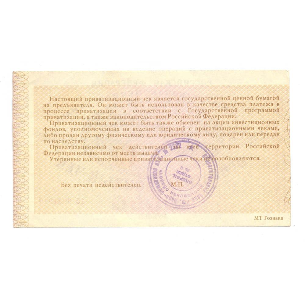 Приватизационный чек на 10000 рублей 1992