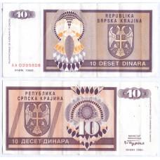 10 динар 1992 Сербская Краина - 10 Dinara 1992 Srpska Krajina