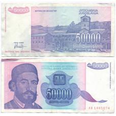 50000 динар 1993 Югославия - 50000 Dinara 1993 Yugoslavia
