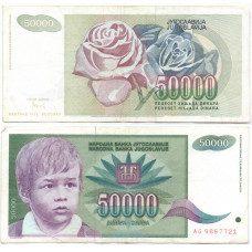 50000 динар 1992 Югославия - 50000 Dinara 1992 Yugoslavia