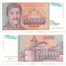 5000000 динар 1993 Югославия - 5000000 Dinara 1993 Yugoslavia