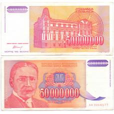 50000000 динар 1993 Югославия - 50000000 Dinara 1993 Yugoslavia