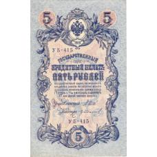 1909 год - Государственный Кредитный Билет 5 рублей 1909 года