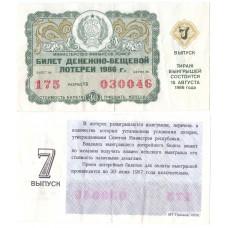Билет Денежно-Вещевой Лотереи 1986 года Стоимость Билета 30 копеек