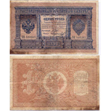 """1898 год - Государственный Кредитный Билет 1 рубль 1898 года. Подпись """"И.Шипов"""""""