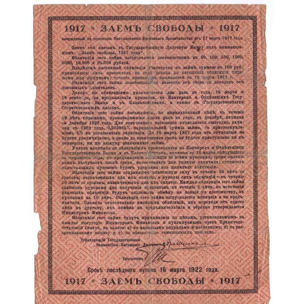 Заем свободы 5% облигация в 100 рублей, 1917