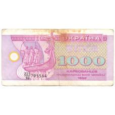1000 карбованцев 1992 Украина - 1000 Karbovantsiv 1992 Ukraine