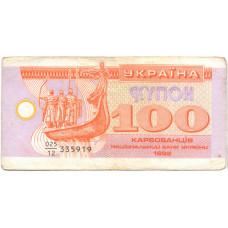 100 карбованцев 1992 Украина - 100 Karbovantsiv 1992 Ukraine
