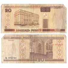 20 Рублёў 2000 Беларусь