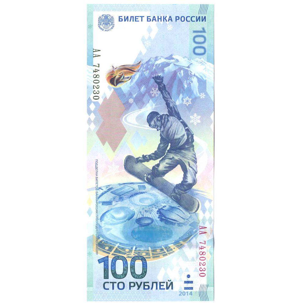 2014 год - 100 рублей Сочи 2014, Сноубордист
