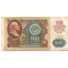 Банкнота 100 рублей 1991 СССР