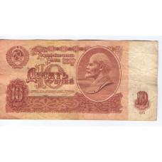 1961 год Банкнота - 10 рублей 1961 СССР
