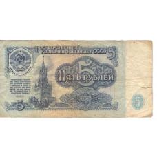 1961 год - Банкнота 5 рублей 1961 СССР